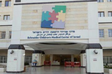 מרכז רפואי שניידר